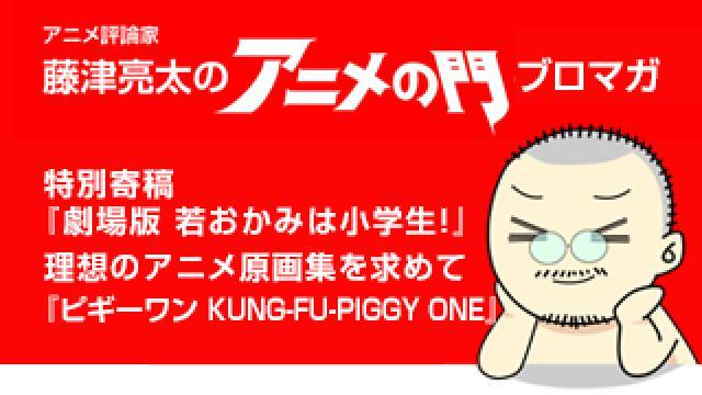 アニメ評論家・藤津亮太のアニメの門ブロマガ 第185号(2020/5/29号/月2回発行)