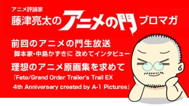 アニメ評論家・藤津亮太のアニメの門ブロマガ 第186号(2020/6/12号/月2回発行)