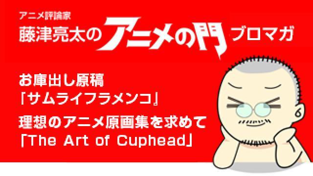 アニメ評論家・藤津亮太のアニメの門ブロマガ 第187号(2020/6/26号/月2回発行)
