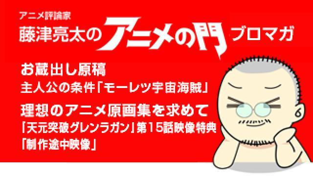 アニメ評論家・藤津亮太のアニメの門ブロマガ 第189号(2020/7/24号/月2回発行)