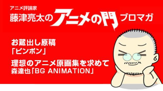 アニメ評論家・藤津亮太のアニメの門ブロマガ 第191号(2020/8/28号/月2回発行)