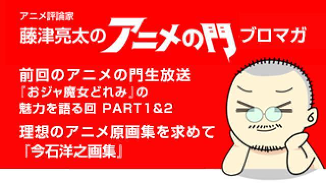 アニメ評論家・藤津亮太のアニメの門ブロマガ 第192号(2020/9/11号/月2回発行)