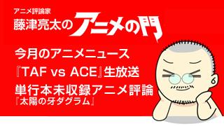 アニメ評論家・藤津亮太のアニメの門ブロマガ 第15号(2013/4/12号/月2回発行)