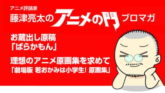 アニメ評論家・藤津亮太のアニメの門ブロマガ 第193号(2020/9/25号/月2回発行)