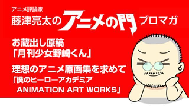 アニメ評論家・藤津亮太のアニメの門ブロマガ 第194号(2020/10/9号/月2回発行)