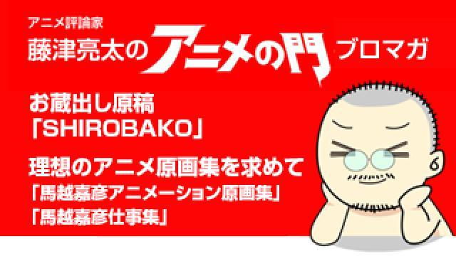 アニメ評論家・藤津亮太のアニメの門ブロマガ 第195号(2020/10/23号/月2回発行)