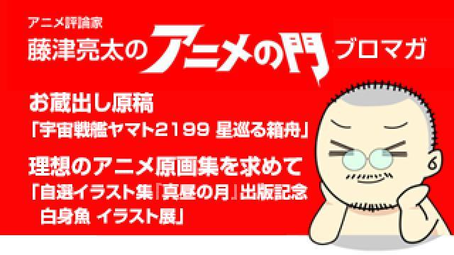 アニメ評論家・藤津亮太のアニメの門ブロマガ 第196号(2020/11/13号/月2回発行)