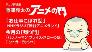 アニメ評論家・藤津亮太のアニメの門ブロマガ 第16号(2013/4/26号/月2回発行)