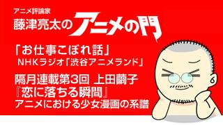 アニメ評論家・藤津亮太のアニメの門ブロマガ 第17号(2013/5/10号/月2回発行)