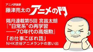 アニメ評論家・藤津亮太のアニメの門ブロマガ 第18号(2013/5/31号/月2回発行)