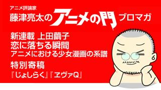 アニメ評論家・藤津亮太のアニメの門ブロマガ 第8号(2012/12/28号/月2回発行)
