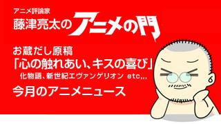 アニメ評論家・藤津亮太のアニメの門ブロマガ 第21号(2013/7/12号/月2回発行)