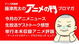 アニメ評論家・藤津亮太のアニメの門ブロマガ 第9号(2013/1/18号/月2回発行)