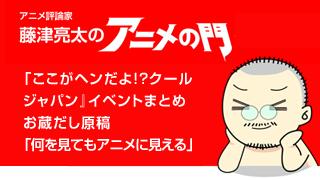 アニメ評論家・藤津亮太のアニメの門ブロマガ 第24号(2013/8/26号/月2回発行)