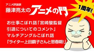 アニメ評論家・藤津亮太のアニメの門ブロマガ 第25号(2013/9/13号/月2回発行)