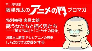 アニメ評論家・藤津亮太のアニメの門ブロマガ 第27号(2013/10/11号/月2回発行)