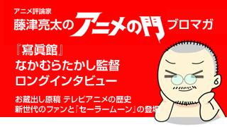 アニメ評論家・藤津亮太のアニメの門ブロマガ 第29号(2013/11/8号/月2回発行)