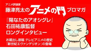 アニメ評論家・藤津亮太のアニメの門ブロマガ 第30号(2013/11/22号/月2回発行)