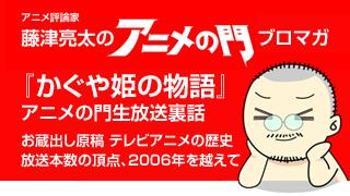 アニメ評論家・藤津亮太のアニメの門ブロマガ 第31号(2013/12/13号/月2回発行)