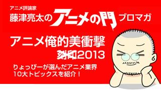 2013年俺的ランキング「アニメ俺的美衝撃2013」