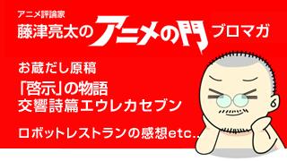 アニメ評論家・藤津亮太のアニメの門ブロマガ 第32号(2013/12/27号/月2回発行)