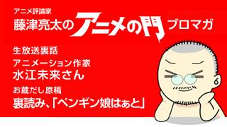 アニメ評論家・藤津亮太のアニメの門ブロマガ 第35号(2014/2/14号/月2回発行)