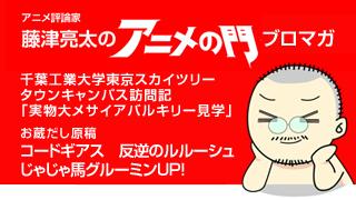 アニメ評論家・藤津亮太のアニメの門ブロマガ 第36号(2014/2/28号/月2回発行)
