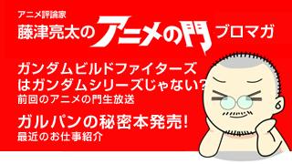 アニメ評論家・藤津亮太のアニメの門ブロマガ 第37号(2014/3/14号/月2回発行)