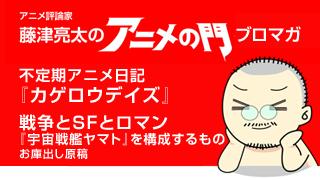 アニメ評論家・藤津亮太のアニメの門ブロマガ 第39号(2014/4/4号/月2回発行)