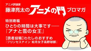 アニメ評論家・藤津亮太のアニメの門ブロマガ 第40号(2014/4/25号/月2回発行)