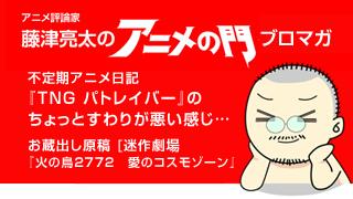 アニメ評論家・藤津亮太のアニメの門ブロマガ 第41号(2014/5/16号/月2回発行)