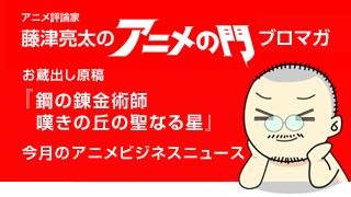 アニメ評論家・藤津亮太のアニメの門ブロマガ 第44号(2014/6/27号/月2回発行)
