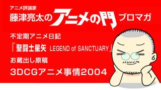 アニメ評論家・藤津亮太のアニメの門ブロマガ 第46号(2014/7/25号/月2回発行)