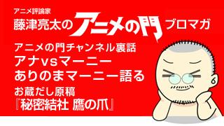 アニメ評論家・藤津亮太のアニメの門ブロマガ 第47号(2014/8/8号/月2回発行)