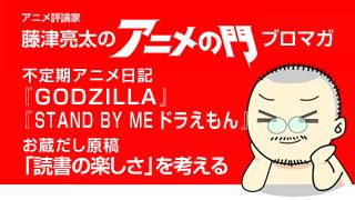 アニメ評論家・藤津亮太のアニメの門ブロマガ 第48号(2014/8/22号/月2回発行)