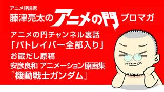 アニメ評論家・藤津亮太のアニメの門ブロマガ 第49号(2014/9/12号/月2回発行)