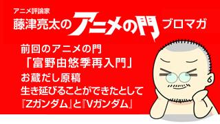 アニメ評論家・藤津亮太のアニメの門ブロマガ 第51号(2014/10/10号/月2回発行)