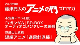 アニメ評論家・藤津亮太のアニメの門ブロマガ 第52号(2014/10/24号/月2回発行)