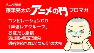 アニメ評論家・藤津亮太のアニメの門ブロマガ 第54号(2014/11/28号/月2回発行)