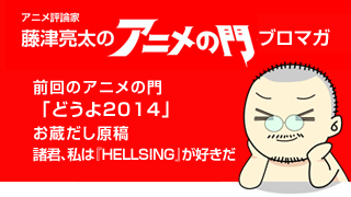 アニメ評論家・藤津亮太のアニメの門ブロマガ 第55号(2014/12/12号/月2回発行)