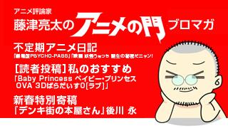 アニメ評論家・藤津亮太のアニメの門ブロマガ 第58号(2015/1/31号/月2回発行)