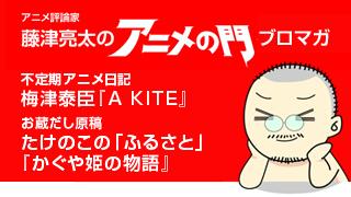 アニメ評論家・藤津亮太のアニメの門ブロマガ 第62号(2015/3/27号/月2回発行)