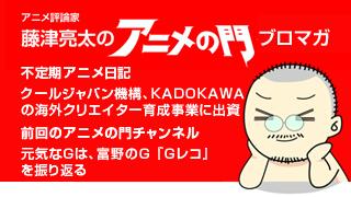 アニメ評論家・藤津亮太のアニメの門ブロマガ 第63号(2015/4/10号/月2回発行)