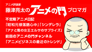 アニメ評論家・藤津亮太のアニメの門ブロマガ 第65号(2015/5/10号/月2回発行)