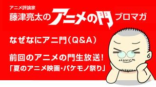 アニメ評論家・藤津亮太のアニメの門ブロマガ 第71号(2015/8/14号/月2回発行)
