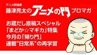 アニメ評論家・藤津亮太のアニメの門ブロマガ 第2号(月2回発行)