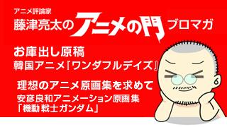 アニメ評論家・藤津亮太のアニメの門ブロマガ 第72号(2015/8/28号/月2回発行)