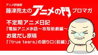 アニメ評論家・藤津亮太のアニメの門ブロマガ 第76号(2015/10/23号/月2回発行)