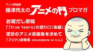 アニメ評論家・藤津亮太のアニメの門ブロマガ 第77号(2015/11/13号/月2回発行)