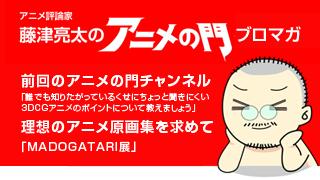 アニメ評論家・藤津亮太のアニメの門ブロマガ 第79号(2015/12/11号/月2回発行)